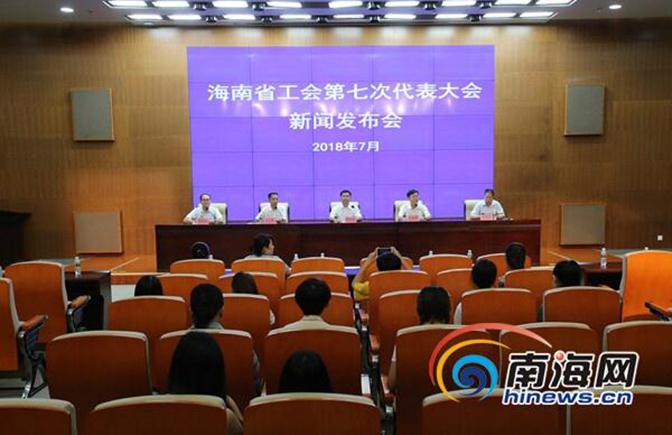 海南省工会第七次代表大会于7月17日至19日召开