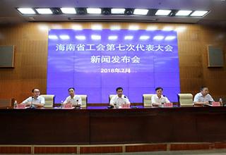 海南省工会第七次代表大会将于7月17日至19日召开