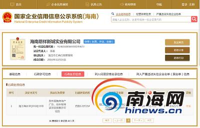 一居室说成是两房两厅海南恩祥新城实业公司虚假宣传被罚50万元