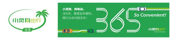 """""""海垦小灵狗出行""""即将登陆海南引领绿色智能交通产业"""