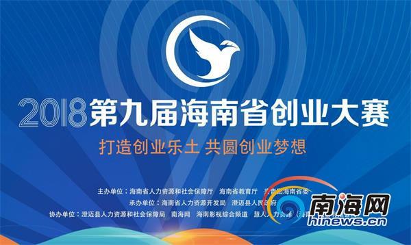 海南省创业大赛儋州赛区选拔赛正式启动快来报名吧!