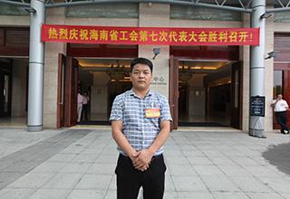 海南省工会第七次代表大会代表韩凯荣