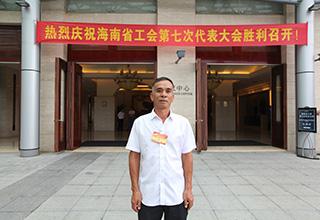 海南省工会第七次代表大会代表冯推群