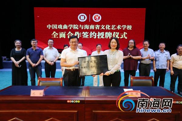 <b>中国戏曲学院与海南艺校全面合作推动琼剧事业发展</b>