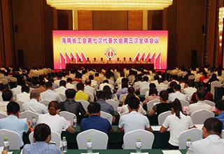 海南省工会第七次代表大会在海口闭幕