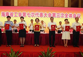 大会表彰了海南省模范职工之家等