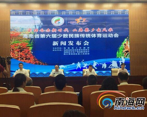 海南第六届少数民族传统体育运动会将于7月20日在昌江举行
