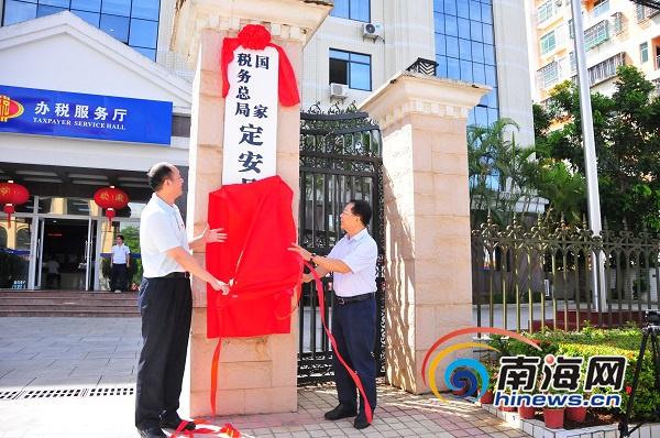 国家税务总局定安县税务局正式挂牌成立