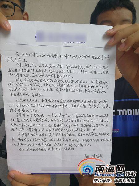<b>躲债儿子考上大学父亲失联万宁警方调查</b>