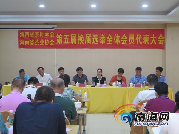 海南省茶叶学会、海南省茶叶协会第五届换届代表大会27日举行