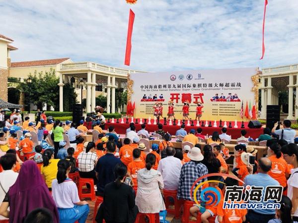 2019中国海南儋州第九届国际象棋特级大师超霸战开幕