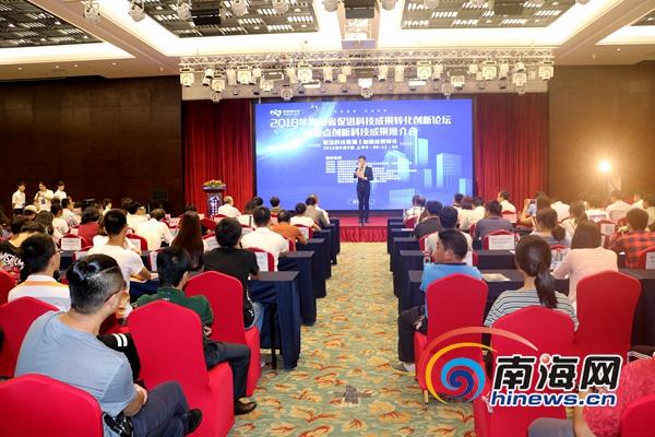 海南促进科技成果转化创新论坛举行 重点推介创新科技成果