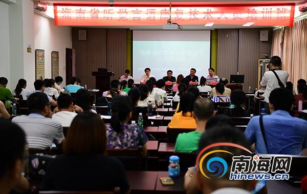 海南省听觉言语康复技术人员培训班三亚开班