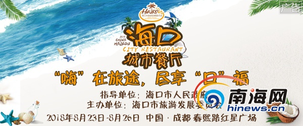 "<b>""海口城市餐厅""旅游促销将在四川开启一波美图带你品尝""最海南""——清补凉</b>"