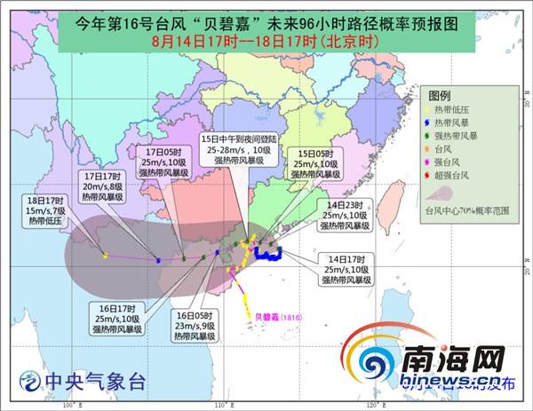 """台风""""贝碧嘉""""加强为强热带风暴中心最大风力10级"""