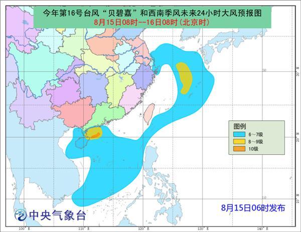 贝碧嘉 将于15日下午到夜间在广东电白至海南文昌一带沿海登陆