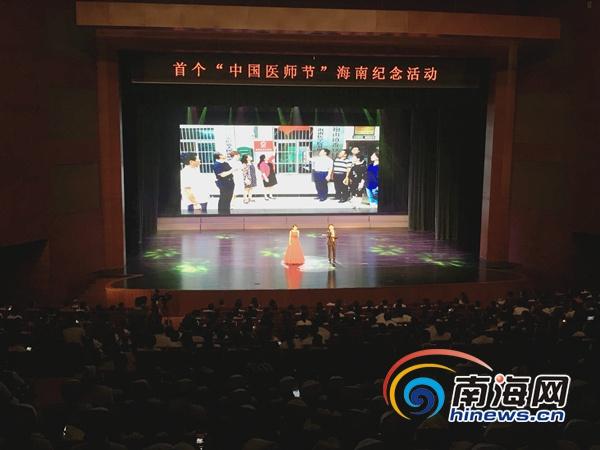 8月16日,海南庆祝819首个中国医师节活动在省歌舞剧院举行。南海网记者庄晓珊摄   南海网、南海网客户端海口8月16日消息(南海网记者庄晓珊)从今年起,中国的医师有了属于自己的节日!经国务院批复,自2018年起,将每年8月19日设为中国医师节。在首个医师节来临之际,8月16日,海南庆祝819首个中国医师节活动在省歌舞剧院举行。   据了解,首个中国医师节活动以尊医重卫,共享健康为主题。海南举行庆祝首个中国医师节活动,旨在彰显海南省委、省政府对广大医师和医务人员的关爱和厚望