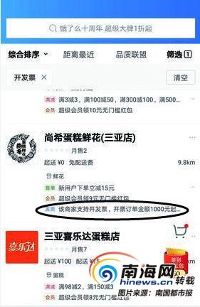 订餐不给开发票外卖成避税平台三亚税务部门将展开调查