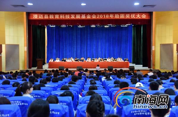 澄迈教育科技发展基金会559万元资助545名高考贫困生圆大学梦