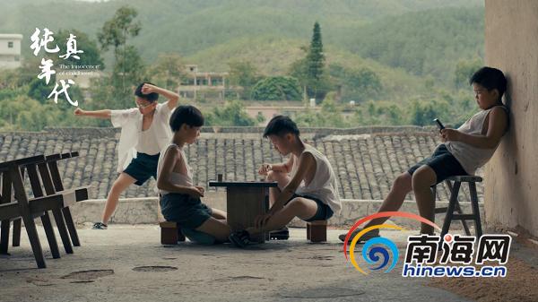 海南学子用镜头重温童年时光 《纯真年代》8月24日全国上映