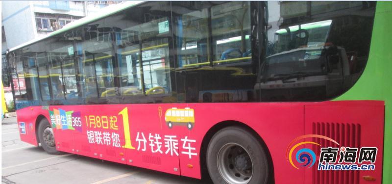 银联移动支付乘公交只需1分钱海口公交银联二维码日交易笔数连创新高