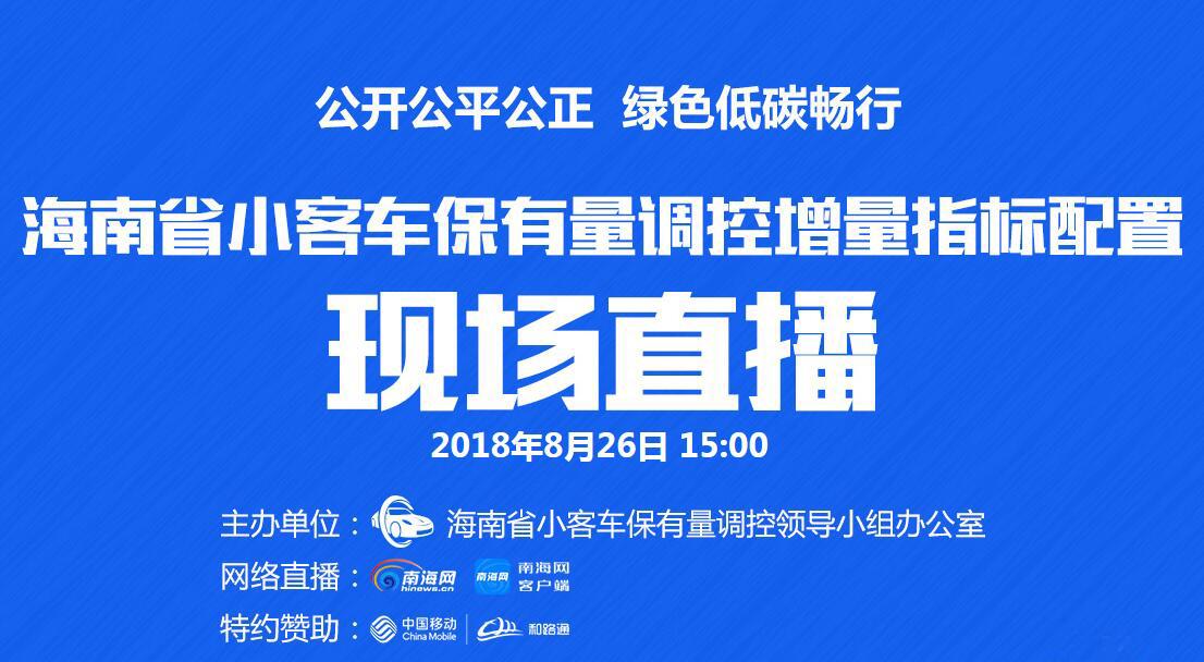 预告|海南首期小客车摇号26日举行快来南海网看直播!