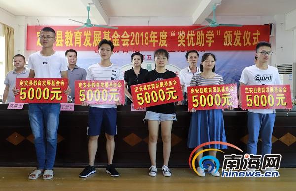 "<b>定安县教育发展基金会举行2019年度""奖优助学""颁发仪式</b>"