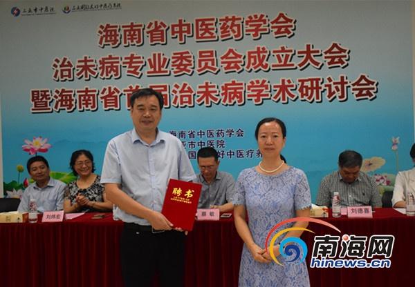 海南中医治未病专业委员会落户三亚市中医院