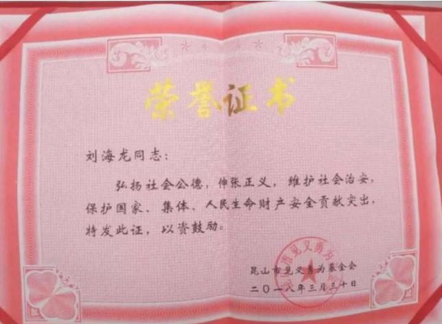 网上有人爆料,该名首先持刀的纹身男子即被害人刘海龙今年3月曾获见义