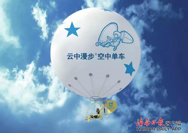 "<b>空中单车即将亮相!三亚再添""网红""旅游新产品</b>"