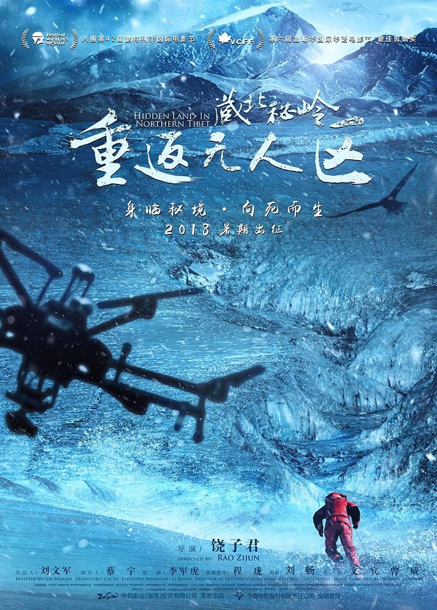 <b>饶子君导演处女作《藏北秘岭-重返无人区》海口首映</b>