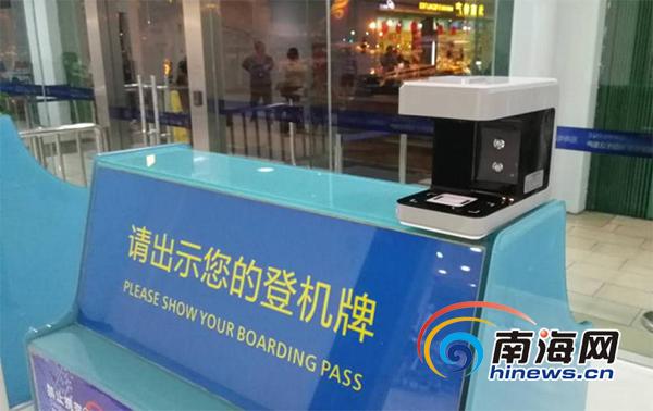 三亚凤凰国际机场启用无纸化便捷通关服务
