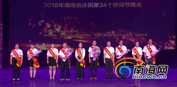 海南举行教师节晚会为全省部分优秀教师献花