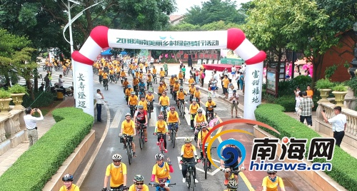 <b>海南美丽乡村绿色骑行活动在澄迈启动逾200名骑友参加</b>