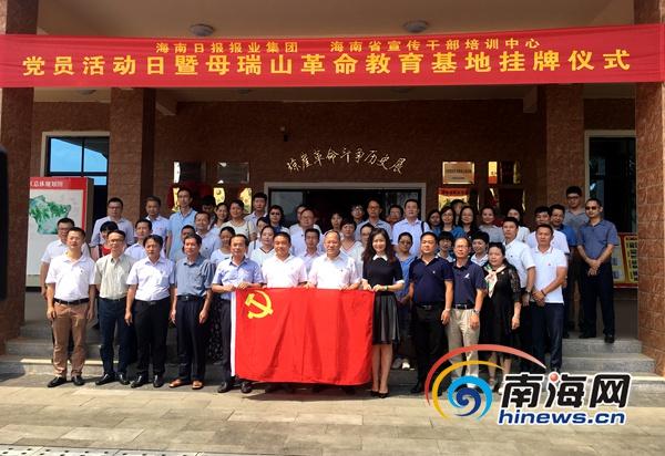 海南省宣传干部培训中心母瑞山革命教育基地挂牌