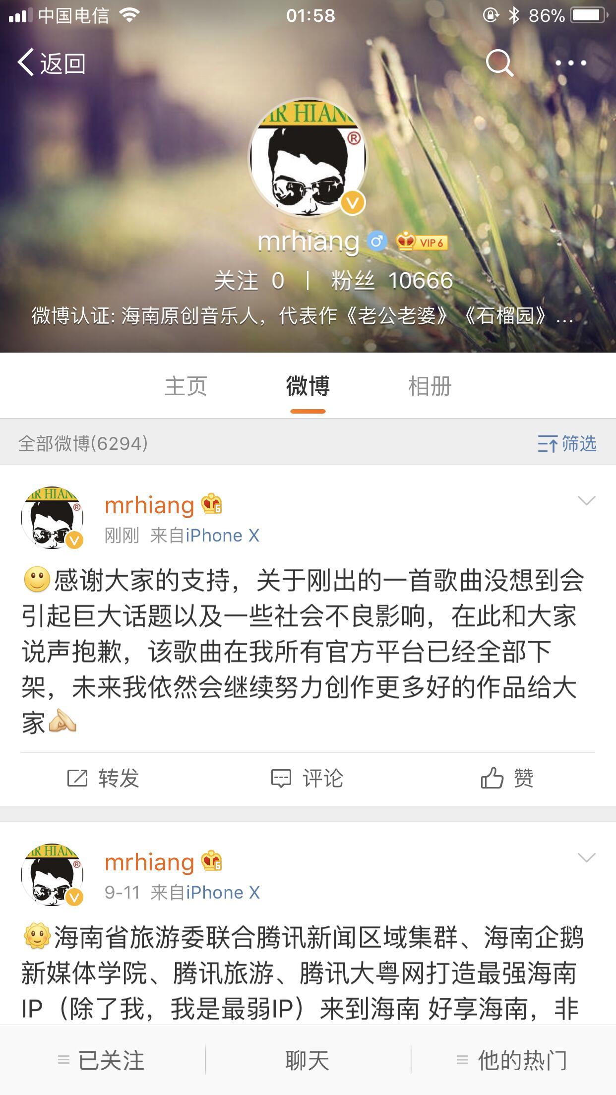 """罚款3万元!""""强哥""""被责令停止从事经营性互联网文化活动并向社会公众道歉"""