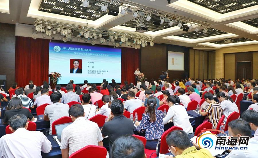 第九届海南省科技论坛在海口举办 逾350名科技工作者参加