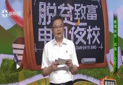 海南省脱贫致富电视夜校第九十六课