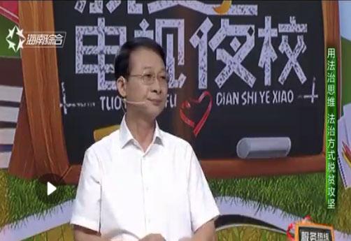 海南省脱贫致富电视夜校第九十八课
