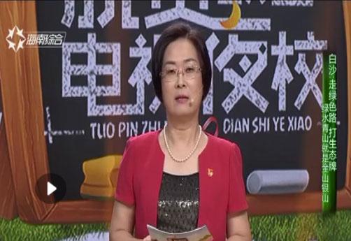 海南省脱贫致富电视夜校第一百课