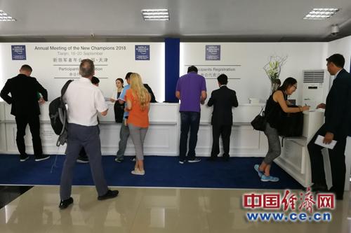 2018夏季达沃斯论坛将于18日在天津开幕
