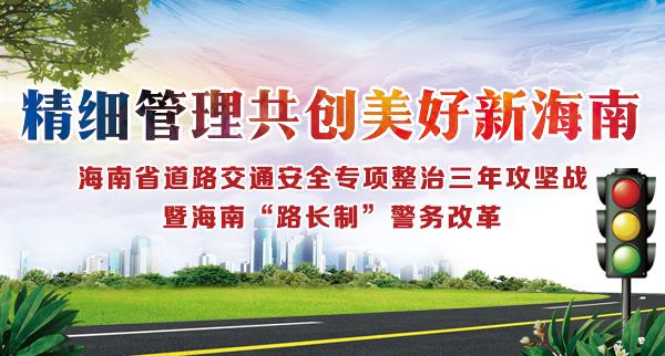 海南道路交通安全整治三年攻坚强化源头管理和联合执法