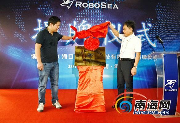 <b>博雅工道(海口)机器人科技有限公司在海口揭牌</b>