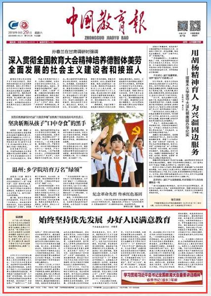《中国教育报》刊发海南省委书记刘赐贵署名文章