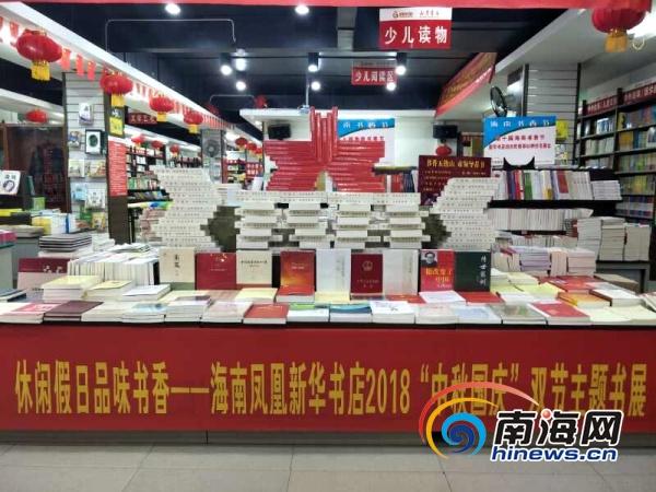 <b>国庆期间新华书店在全省开展主题书展活动</b>