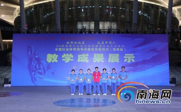 全国社会体育指导员健身技能培训(海南站)落幕150名指导员毕业