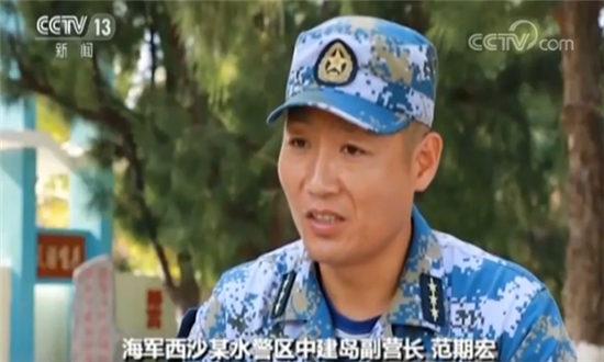 海军西沙某水警区中建岛副营长范期宏