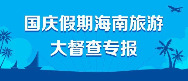 <b>国庆假期海南旅游大督查专报|南湾猴岛两个演出场所未备案</b>