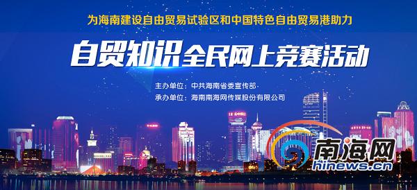 海南自贸知识全民网上竞赛活动落幕近12万人次参与
