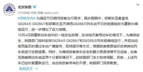 南海网 新闻中心 国内新闻 中国动态    北京铁路局官方微博截图.